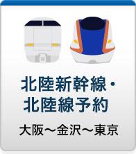 新幹線の予約と購入|JR新幹線ネット